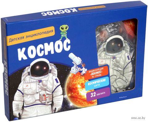 Космос. Детская энциклопедия — фото, картинка