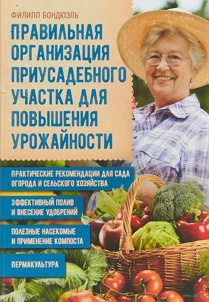 Правильная организация приусадебного участка для повышения урожайности — фото, картинка