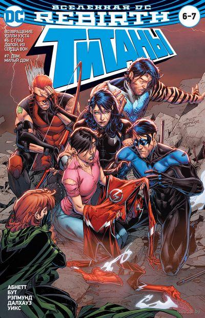 Вселенная DC. Rebirth. Титаны #6-7. Красный Колпак и Изгои #3 — фото, картинка