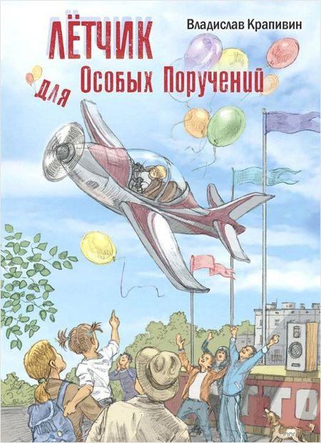 Лётчик для Особых Поручений — фото, картинка