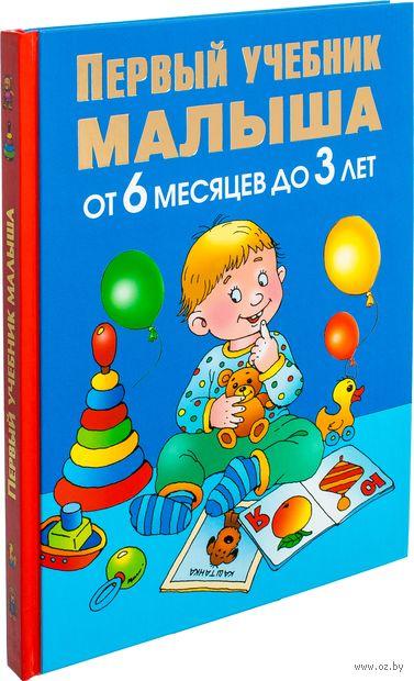 Первый учебник малыша. От 6 месяцев до 3 лет. Олеся Жукова