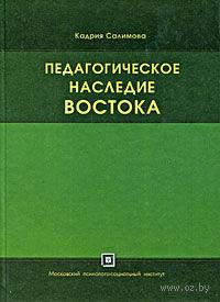 Педагогическое наследие Востока. Кадрия Салимова