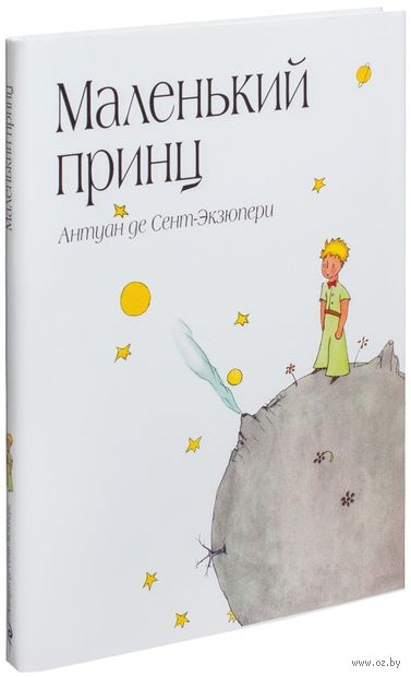 Маленький принц (суперобложка) — фото, картинка