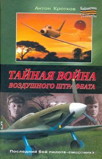 Тайная война воздушного штрафбата. Антон Кротков