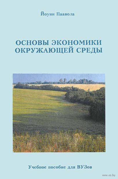 Основы экономики окружающей среды — фото, картинка