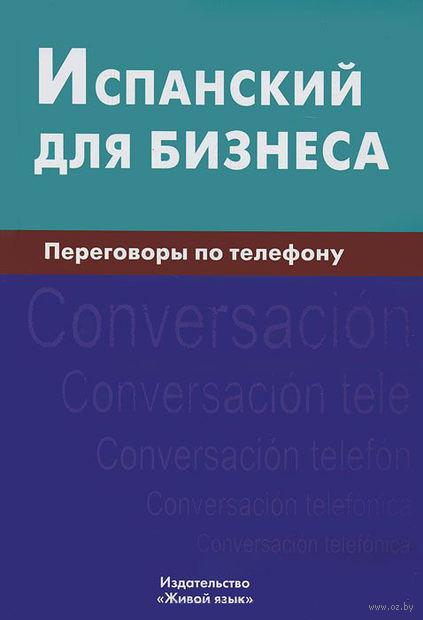 Испанский для бизнеса. Переговоры по телефону — фото, картинка