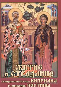 Житие и страдание священномученика Киприана и мученицы Иустины — фото, картинка