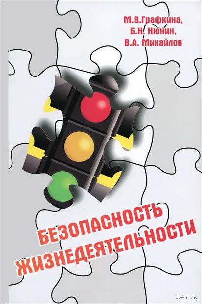Безопасность жизнедеятельности. Марина Графкина, Борис Нюнин, Вячеслав Михайлов