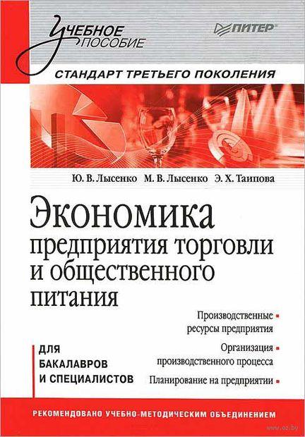 Экономика предприятия торговли и общественного питания. Ю. Лысенко, М. Лысенко, Э. Таипова