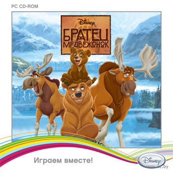Disney. Играем вместе. Братец Медвежонок (DVD)