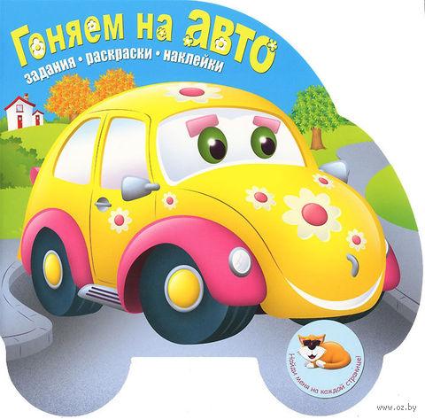 Гоняем на авто