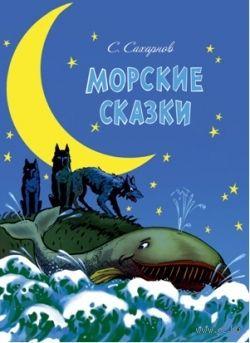 Морские сказки. Святослав Сахарнов