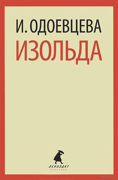 Изольда. Ирина Одоевцева