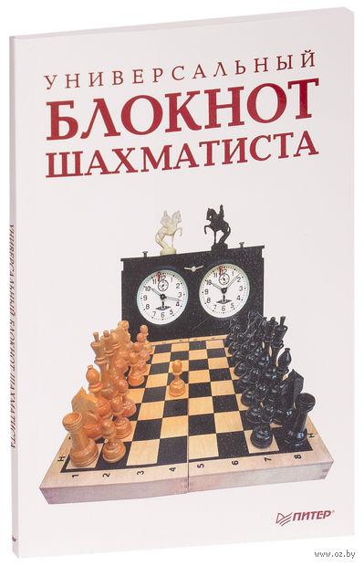 Универсальный блокнот шахматиста. Надежда Гринчик