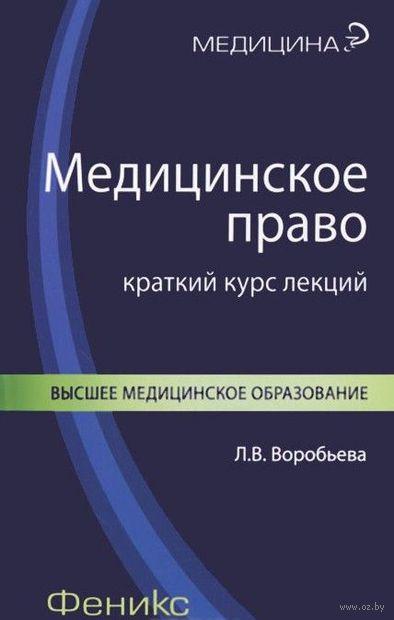 Медицинское право. Краткий курс лекций. Л. Воробьева