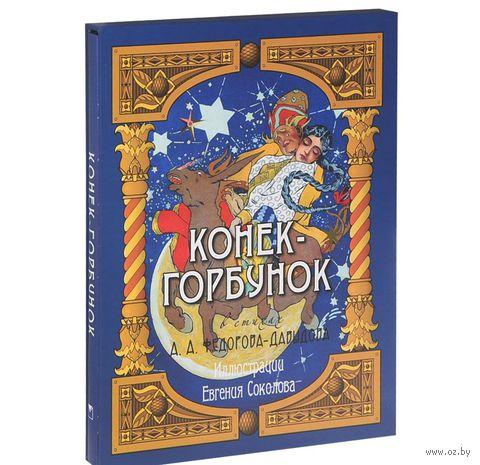 Конек-Горбунок. Александр Федоров-Давыдов