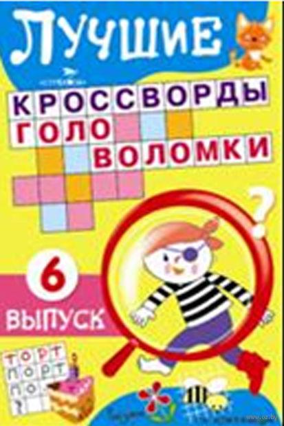 Лучшие кроссворды и головоломки. Выпуск 6