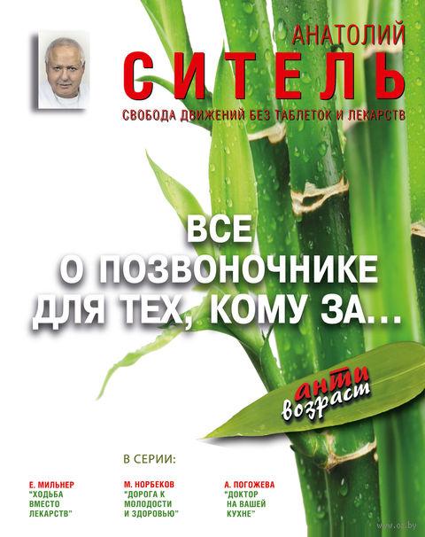 Все о позвоночнике для тех, кому за.... Анатолий Ситель