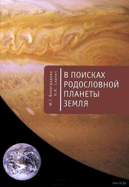 В поисках родословной планеты Земля. Мария Виноградова, Н. Скопич