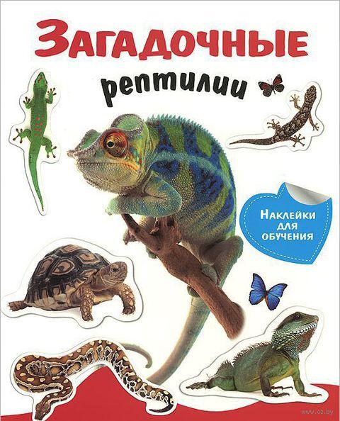 Загадочные рептилии
