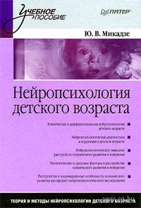 Нейропсихология детского возраста. Ю. Микадзе