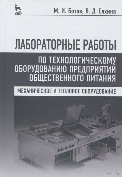 Лабораторные работы по технологическому оборудованию предприятий общественного питания. Михаил Ботов, Валентина Елхина