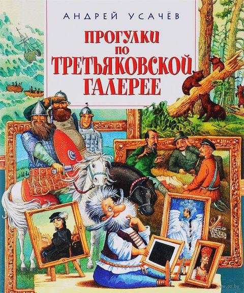 Прогулки по Третьяковской галерее. Андрей Усачев
