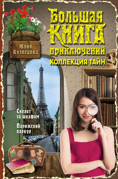 Большая книга приключений. Коллекция тайн. Юлия Кузнецова