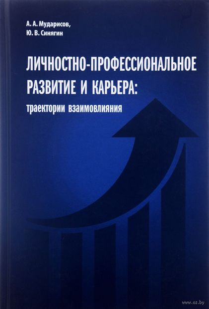 Личностно-профессиональное развитие и карьера. Траектории взаимовлияния. Айнур Мударисов, Юрий Синягин