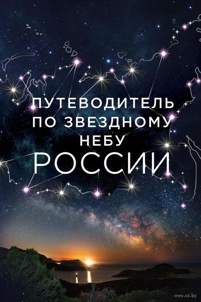 Путеводитель по звездному небу России. Ирина Позднякова, Ирина Катникова