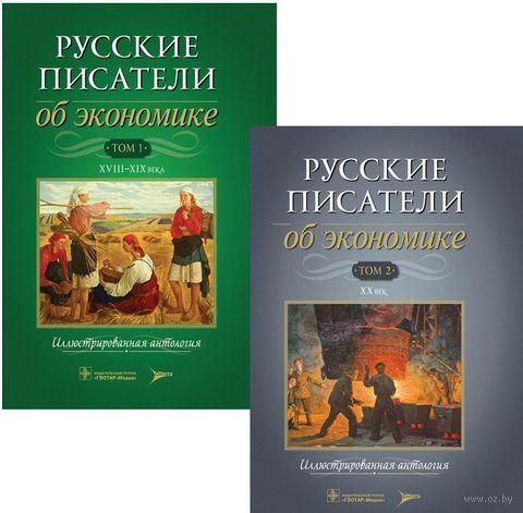 Русские писатели об экономике (комплект из 2 книг). Георгий Гловели, И. Пестун