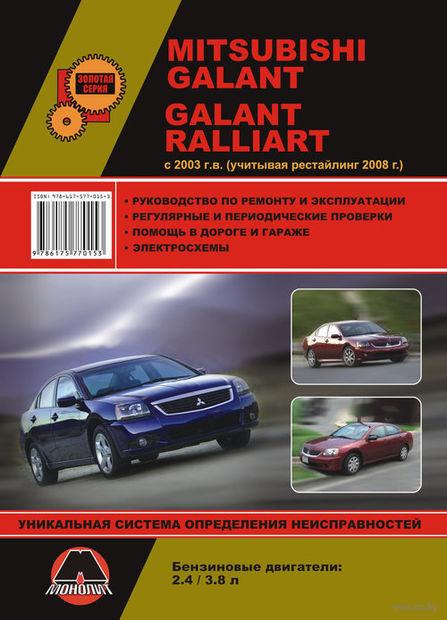 Mitsubishi Galant / Mitsubishi Galant Ralliart с 2003 г. (+ рестайлинг 2008 г.) Руководство по ремонту и эксплуатации
