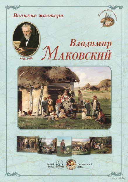 Владимир Боровиковский. Великие мастера — фото, картинка