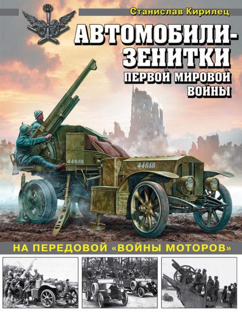 """Автомобили-зенитки Первой мировой войны. На передовой """"войны моторов"""" — фото, картинка"""