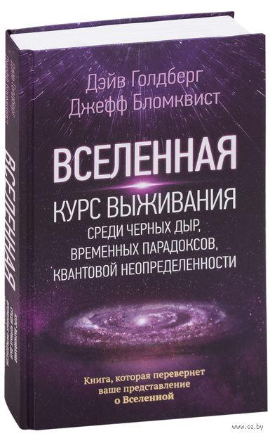 Вселенная. Курс выживания среди черных дыр, временных парадоксов, квантовой неопределенности — фото, картинка