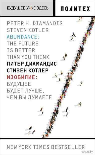 Изобилие: Будущее будет лучше, чем вы думаете — фото, картинка