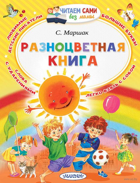 Разноцветная книга — фото, картинка
