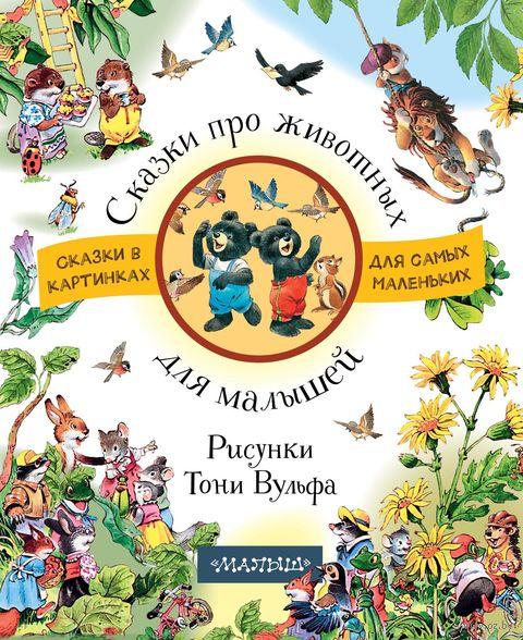 Сказки про животных для малышей — фото, картинка