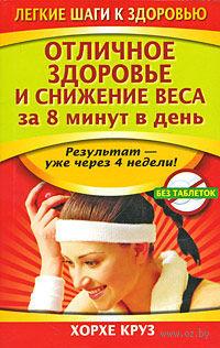 Отличное здоровье и снижение веса за 8 минут в день. Хорхе Круз
