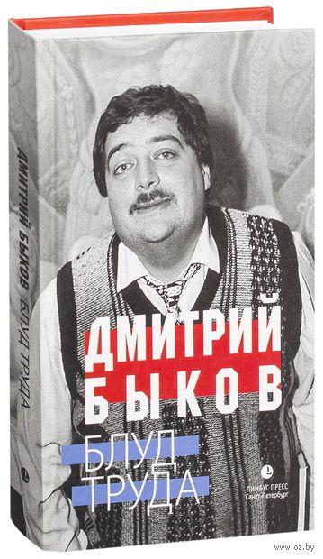 Блуд труда. Дмитрий Быков