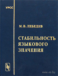 Стабильность языкового значения. Максим Лебедев