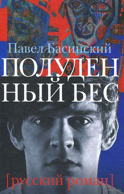 Полуденный бес. Павел Басинский