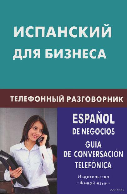 Испанский для бизнеса. Телефонный разговорник — фото, картинка