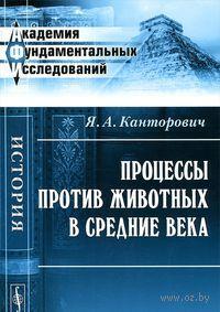 Процессы против животных в Средние века. Яков Канторович