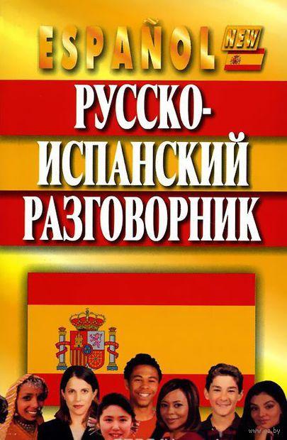 Русско-испанский разговорник. Виталий Хлызов
