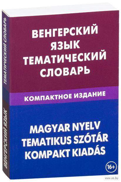 Венгерский язык. Тематический словарь. Компактное издание. А. Гусев