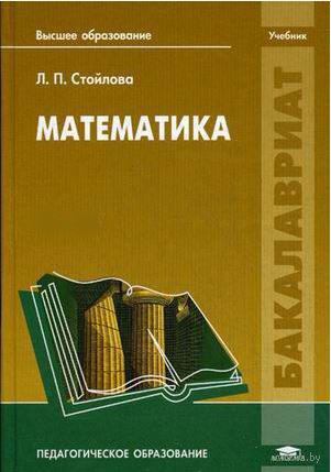 Математика. Любовь Стойлова