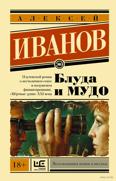 Блуда и МУДО (м). Алексей Иванов
