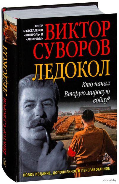 Ледокол. Кто начал Вторую мировую войну?. Виктор Суворов