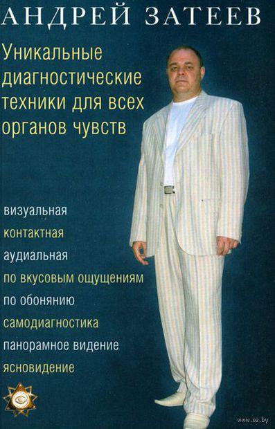 Уникальные диагностические техники для всех органов чувств (м). Андрей Затеев